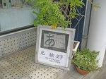 Pawの゙絵と文字展141212-1.jpg
